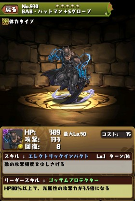 batman-puzzle-dragons