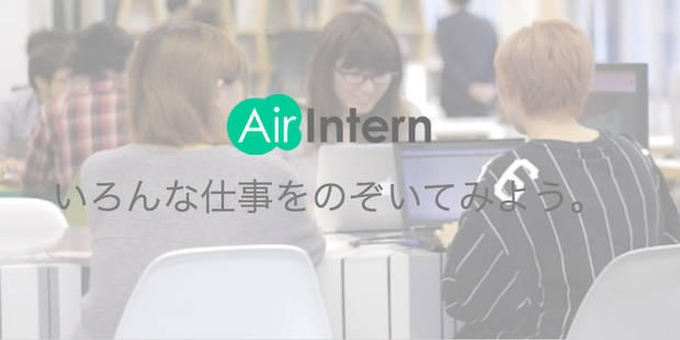 airintern_leadimage