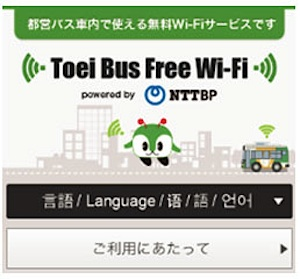 toei-bus-free-wifi