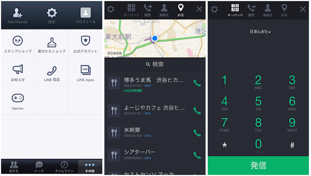 line-call_screenshot