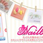 nailbook_featuredimage