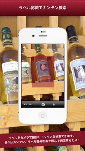 wineit_screenshot