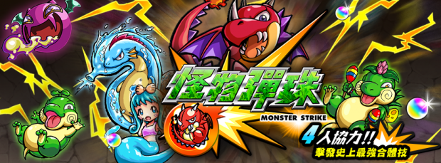 monster-strike-taiwan