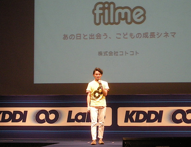 kddi-mugen-labo-6th-demoday-filme