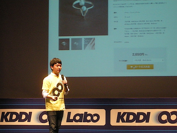 kddi-mugen-labo-6th-demoday-quaqua