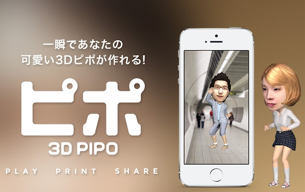 3dpipo_featuredimage