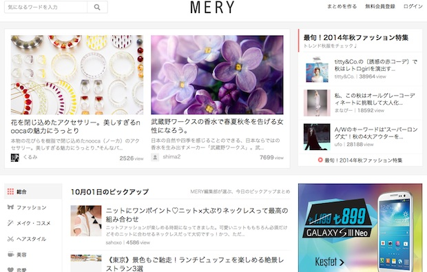 mery_screenshot