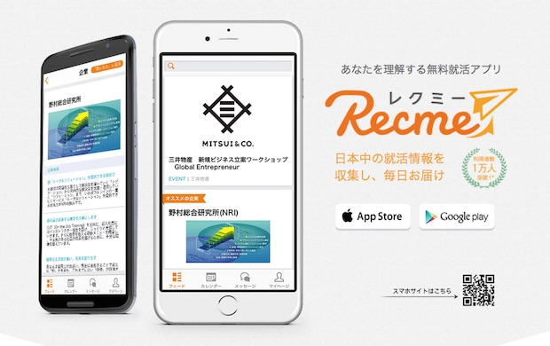 recme-app_featuredimage