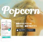 popcorn_featuredimage