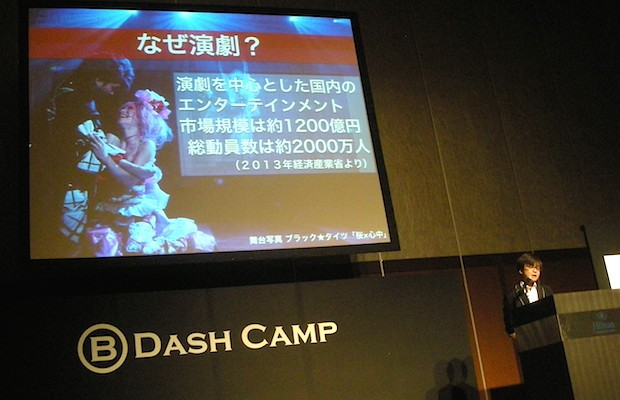 manabu-fukui-at-bdash-camp-spring-2015-pitch-arena-competition