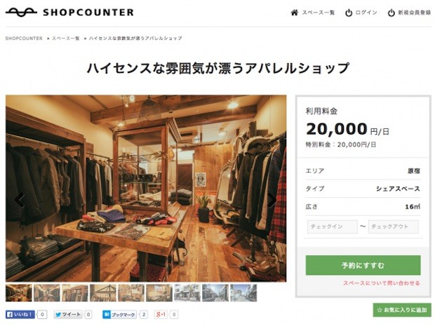 shopcounter-screenshot-1-620x462