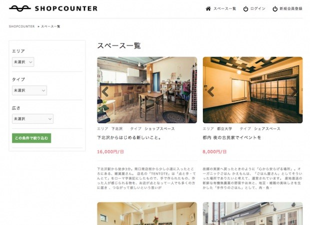 shopcounter-screenshot-2-620x450