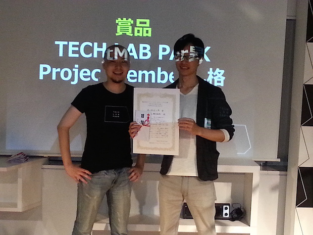 tech-lab-park-1st-demoday_coaido-audiene-award