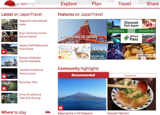 japantravel_screenshot