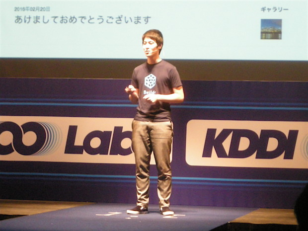 kddi-mugen-labo-9th-demoday-buildy-2