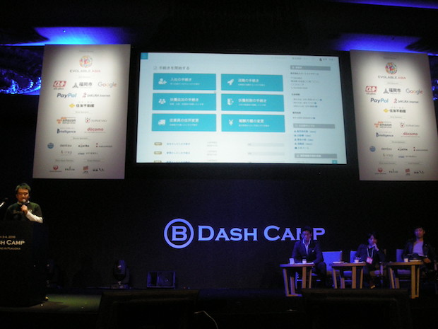 bdash-camp-2016-spring-pitch-smarthr-3
