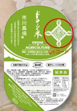 drone-rice-image