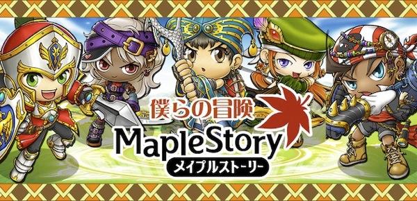 MapleStory BokuranoBoken