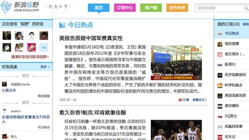 Sinaのソーシャルマガジン、Sina View