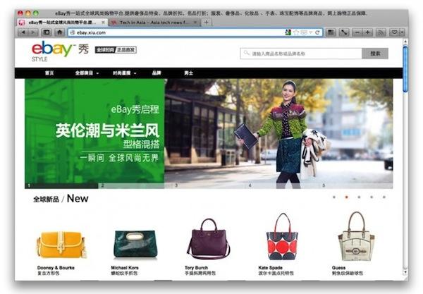 eBay-Style-China-store