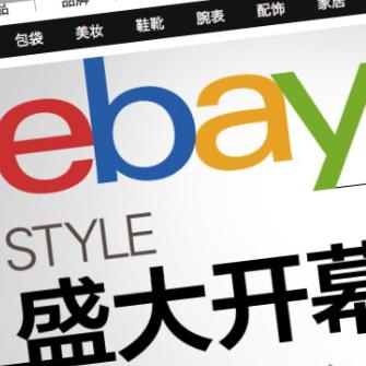 ebay-Style-China