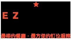EZTABLE-Logo