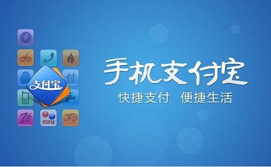 Mobile Alipay(image-jimi168.com)