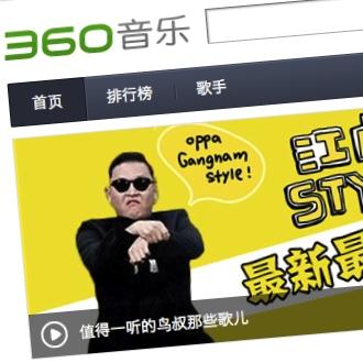 Qihoo-360-Music