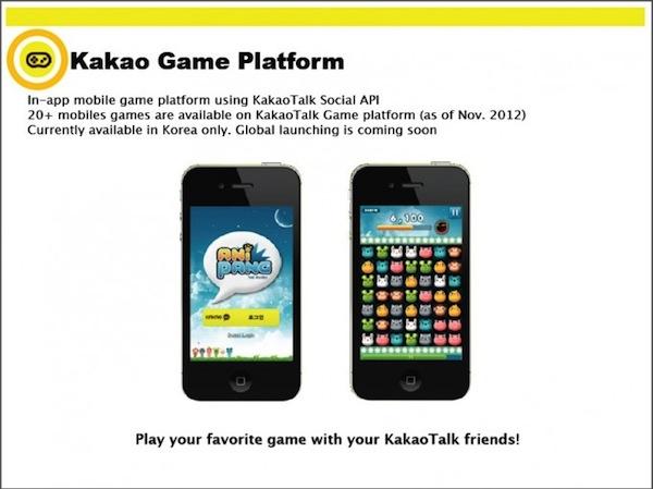 kakao-game-2