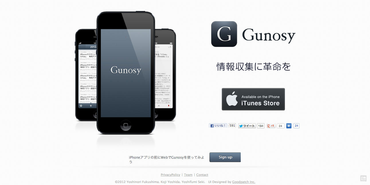 Gunosy for iPhone