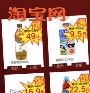 Taobao-supermarket-groceries-315x326