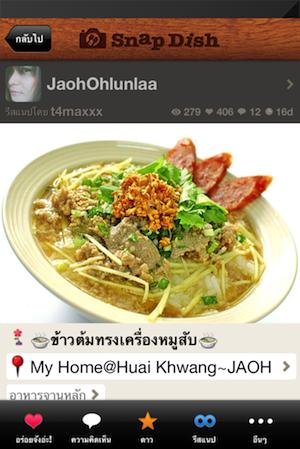 snapdish_thai