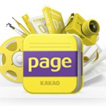Kakao-Page