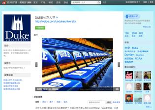 duke-weibo-315x224