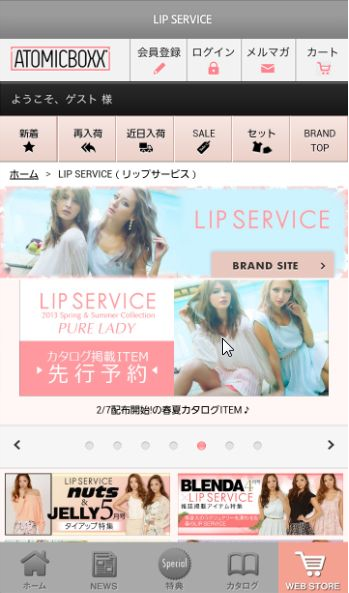 LipService-O2O-app