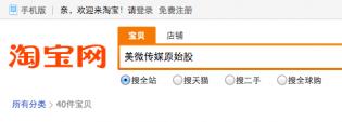 meiwei-315x113