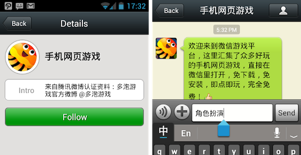 HTML5-Gaming-Inside-WeChat-01