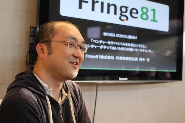 立ち上げから3年で勝負は決まる−−Fringe81田中氏が語るベンチャーサバイバル8つのヒント - THE BRIDGE(ザ・ブリッジ)