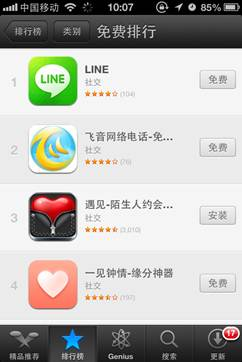china-daily-line-social-networking