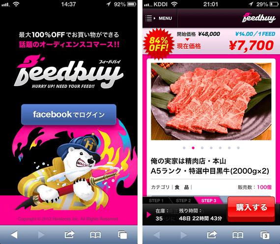 feedbuy2
