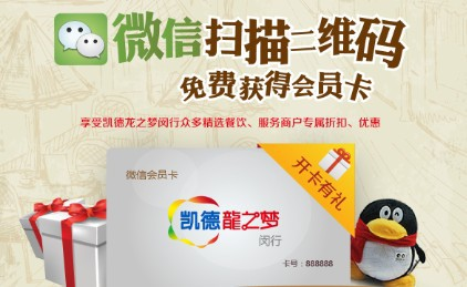 weixin mobile payment