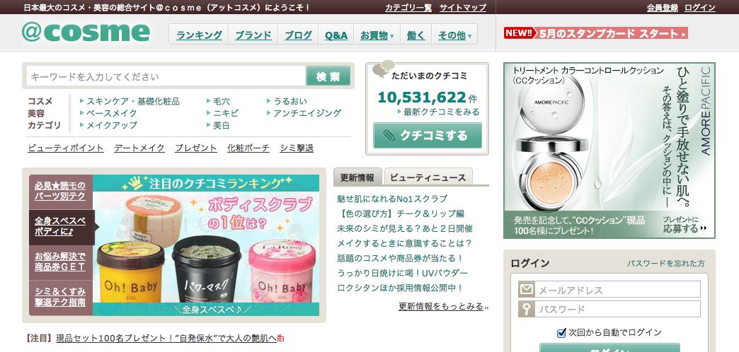 美容商品のポータルサイト「アットコスメ」が、インターネットにおける日本人女性の中核へ - THE BRIDGE(ザ・ブリッジ)
