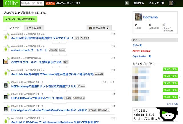 日本のプログラマの50%が利用ーー急成長する技術情報共有サイト「Qiita」とそのビジネスとは - THE BRIDGE(ザ・ブリッジ)