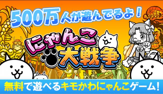 battle-cats-5-million-620x358