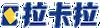 lakara_logo