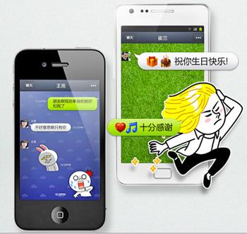 line-china-lianwo