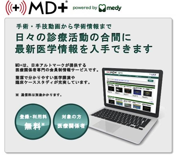 md-medy