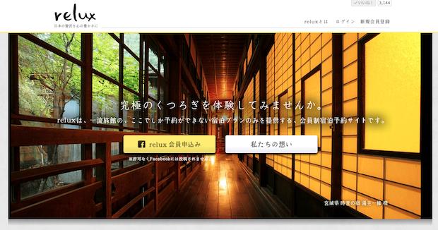 顧客満足度を保証する日本旅館のオンラインマーケットプレイス「Relux」 - THE BRIDGE(ザ・ブリッジ)