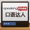 speakingmax_logo