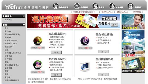 youprint_screenshot